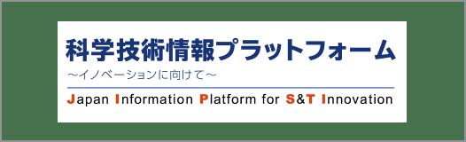科学技術情報プラットフォーム