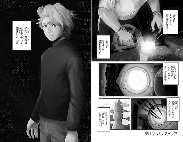 画像4 「AIの遺電子」のオープニング(第1話「バックアップ」より)(c)山田胡瓜(秋田書店)2016