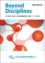 """図1. CRDSレポート """"Beyond Disciplines"""""""