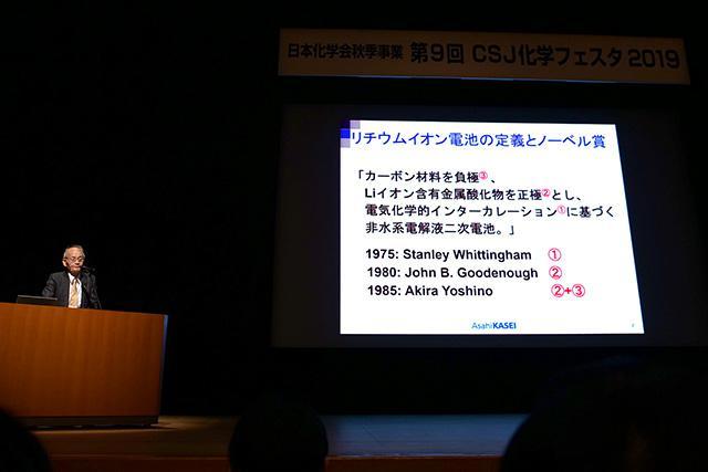 「リチウムイオン電池の定義とノーベル賞」と題したスライドで解説する吉野氏