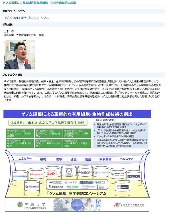 図 JST「産学共創プラットフォーム共同研究推進プログラム」サイトから(JST提供)。「この技術を使わないとできないこと」を研究者が示すことが重要。