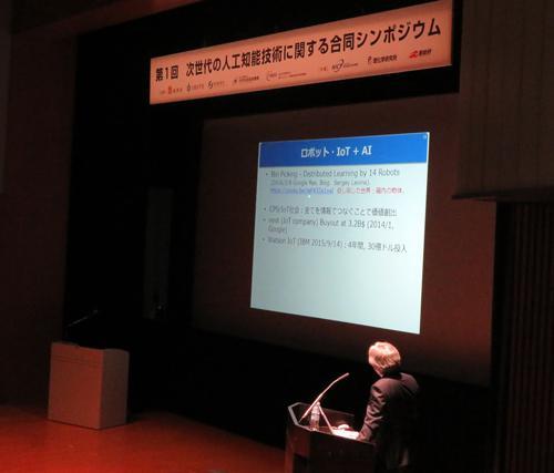 写真 「第1回次世代の人工知能技術に関する合同シンポジウム」で講演する國吉康夫氏