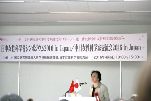 写真 4月6日にJST東京本部別館(東京都千代田区五番町7)で開かれた「日中女性科学者シンポジウム2016 in Japan」