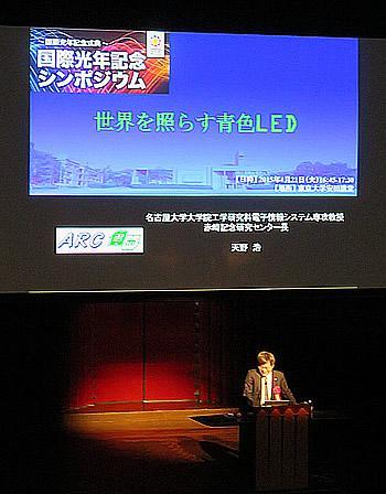 名古屋大学 教授、2014年ノーベル物理学賞 受賞者 天野 浩 氏