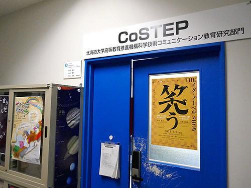 写真2 高等教育推進機構内にあるCoSTEP事務所の前