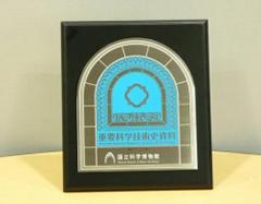 未来技術遺産登録の記念盾(国立科学博物館提供)