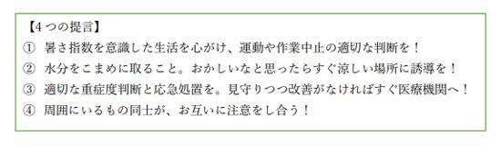 画像1 日本救急医学会による4つの緊急提言(日本救急医学会の「熱中症予防に関する緊急提言」から/日本救急医学会提供)