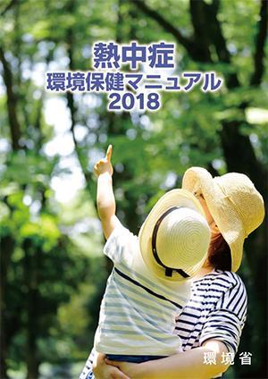 画像2 環境省がまとめ、公開している「環境保健マニュアル2018」の表紙(環境省提供)