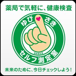 図1.ゆびさきセルフ測定室のロゴマーク。薬局等の店先に表示されている。(ゆびさきセルフ測定室ナビ(http://navi.yubisaki.org/)より)