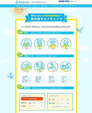 図1.熱中症セルフチェックで、チェックまたは入力する3項目https://www.netsuzero.jp/ 画像はプレスリリースよりhttps://www.jwa.or.jp/news/2017/04/post-000838.html)