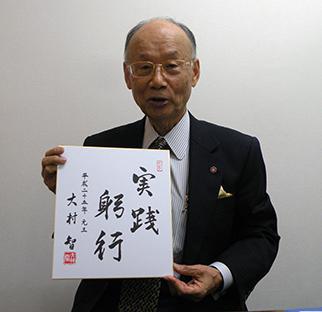 信条の言葉「実践躬行」の書を掲げる大村智さん