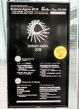 日本科学未来館内に置かれた「サイエンスアゴラ2018」のボード