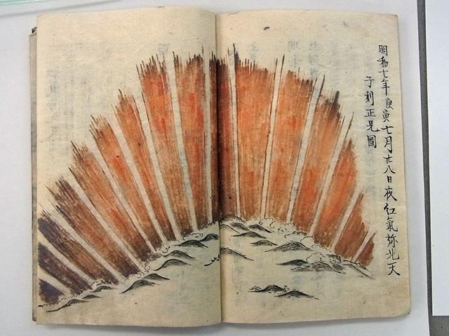 オーロラを描いた絵図の例。1770年に京都で見えたもの(松阪市所蔵の古典籍「星解」より、三重県松阪市提供)