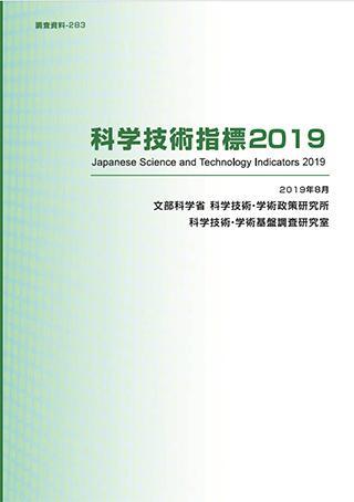 科学技術・学術政策研究所(NISTEP)がまとめた「科学技術指標2019」の表紙(NISTEP提供)