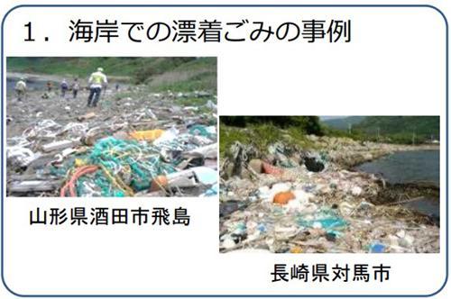 日本国内の海岸へのごみ漂着例。プラごみが多い(環境省資料「海洋プラスチック問題について・平成30年7月環境省」から/提供・環境省)