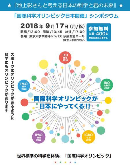 「国際科学オリンピック日本開催」シンポジウム「池上彰さんと考える 日本の科学と君の未来」の案内(一部)