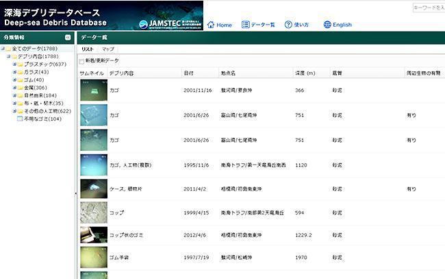 図1.深海デブリデータベースにて、リスト形式でポリ袋ごみを検索し、表示された画面 出典:JAMSTEC