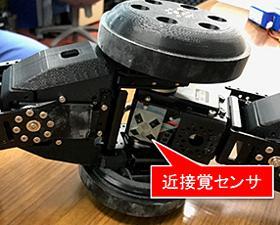 写真2 ロボット底部に搭載された近接覚センサ〔提供・電気通信大学・金沢大学研究グループ〕