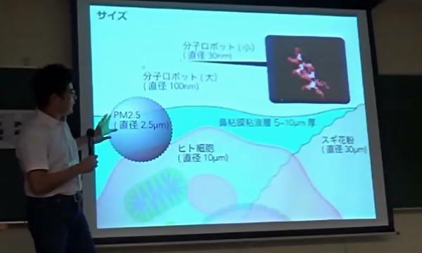 写真1.分子ロボットのサイズは直径30〜100nm、PM2.5と比較しても非常に小さい