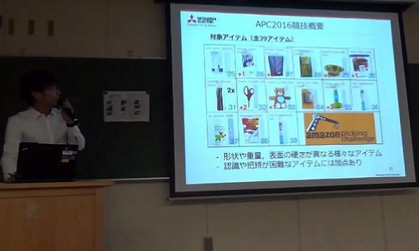 写真2.APC2016で用いられた対象物の例を紹介。同じ形状で色違いの対象物も存在する