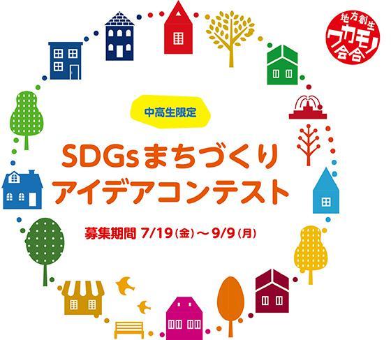 「SDGsまちづくりアイデアコンテスト」のロゴ(「SDGsまちづくりアイデアコンテスト」専用サイトから/内閣官房まち・ひと・しごと創生本部事務局、内閣府地方創生推進事務局提供)