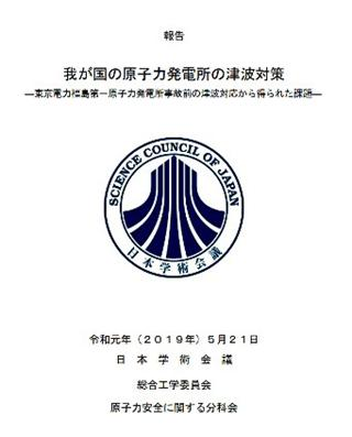 日本学術会議 報告書の表紙