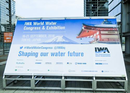 写真3 東京ビッグサイト前の「国際水協会(IWA)世界会議」案内ボード