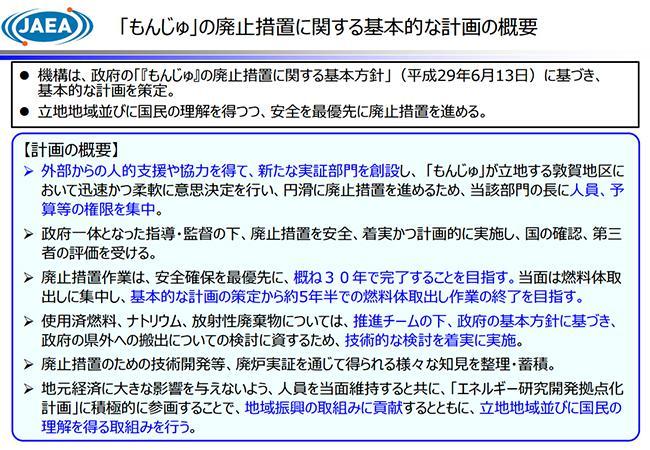図 もんじゅ廃炉の基本計画の概要(JAEAまとめ・提供)