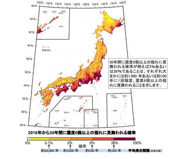図1「全国地震動予測地図(2018年版)」の付録から「日本国内で強い揺れに見舞われる可能性」の中の図(提供・地震調査委員会)