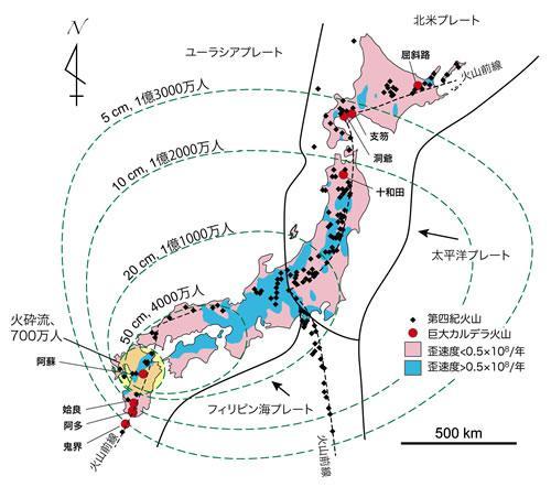 日本列島の巨大カルデラ火山の分布と巨大火山噴火の最悪シナリオ