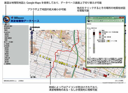 津波堆積物データベースの閲覧画面