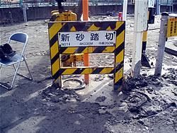 江東区新砂1丁目のJR東日本の貨物引き込み線にかかる「新砂踏切」、線路が噴出した土砂で埋まっている
