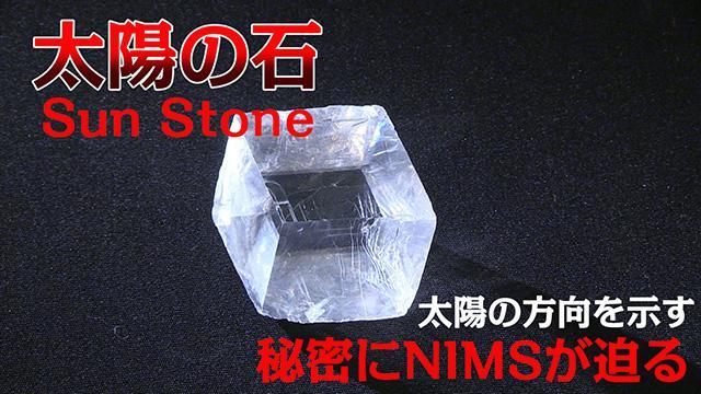 物質・材料研究機構(NIMS)「まてりある's eye」(NIMS提供)