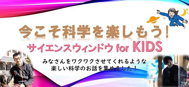 科学技術振興機構(JST)「サイエンスウィンドウ for KIDS」