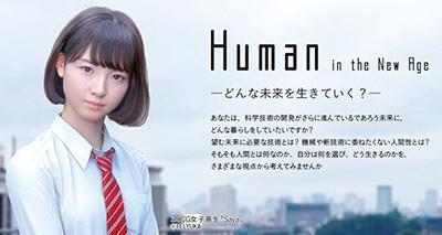 キービジュアルに起用された3DCG女子高生「Saya」