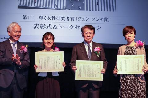 「ジュン アシダ賞」表彰式の模様