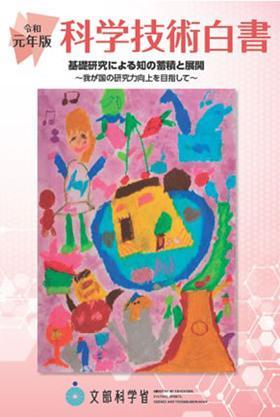 令和元年版科学技術白書の表紙(提供・文部科学省)