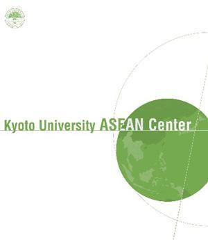 図 京都大学ASEAN拠点紹介パンフレットの表紙(一部)(京都大学ASEAN拠点提供)