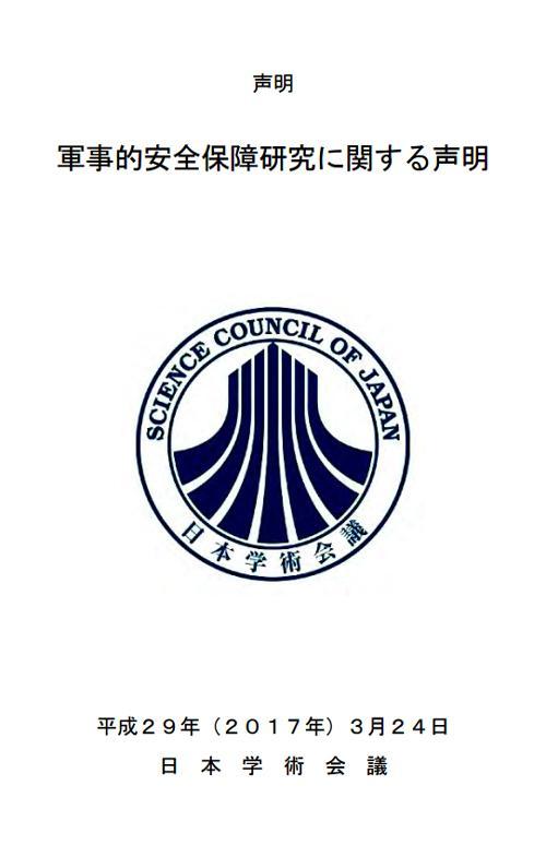 図 日本学術会議の24日付声明のトップページ(日本学術会議提供)