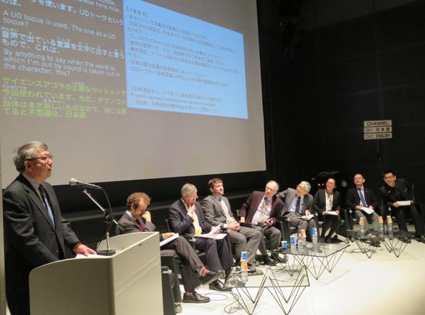 写真2 セッション「いま世界が直面するSDGs等の課題解決にイノベーションは何ができるか?」