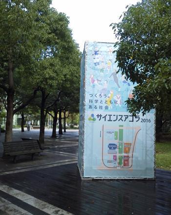 写真1 準備が進む東京・お台場の「サイエンスアゴラ2016」会場