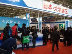 中国国際教育巡回展・日中大学フェアの日本・大学展区