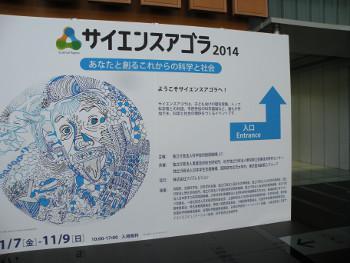 日本科学未来館1階に掲げられたサイエンスアゴラ2014の看板