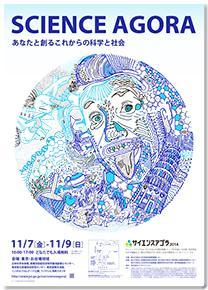 サイエンスアゴラ2014ポスター
