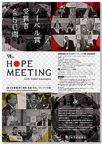 第7回HOPEミーティング -ノーベル賞受賞者との5日間-