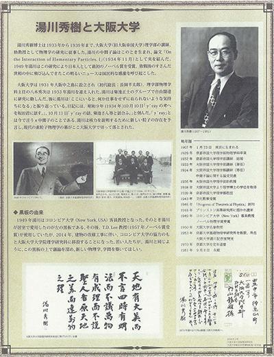 黒板の横に掲示された「湯川秀樹と大阪大学」のパネル