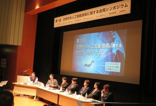 写真 4月25日に日本科学未来館(東京都江東区青梅)で開かれた「第1回次世代の人工知能技術に関する合同シンポジウム」のパネルディスカッション。左側から2番目のパネリストが松尾豊氏