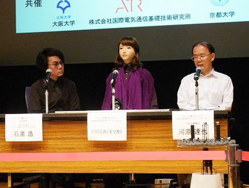 左から石黒浩教授、「ERICA」、河原達也教授