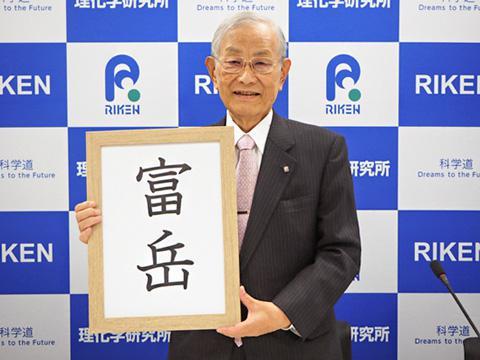 記者会見で後継機の名称「富岳」を掲げる理研の松本紘理事長(理研提供)