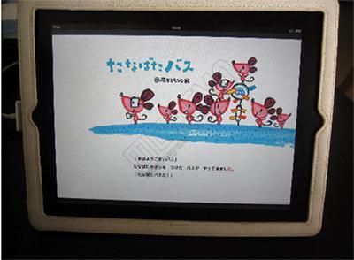 「たなばたバス」のデジタル版